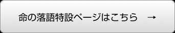 命の落語特設ページはこちら →